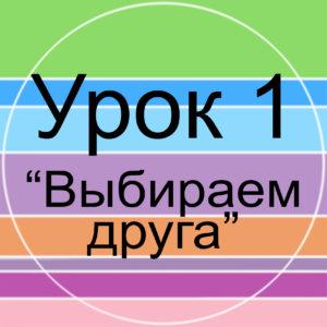 urok1
